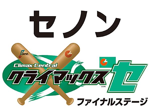 プロ 野球 クライマックス シリーズ 2019
